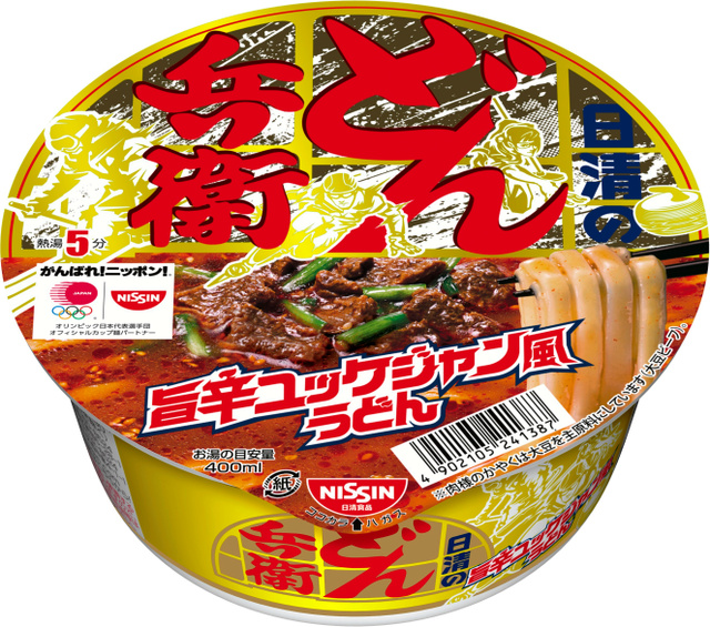 【日清食品】平昌五輪を応援「カップ麺」3種類を発売へwwwwwwwwwwwwのサムネイル画像