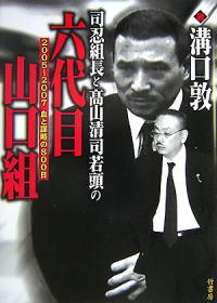 【山口組ヤバイ】 闇金問題で裁判起こされ161億支払う事にのサムネイル画像