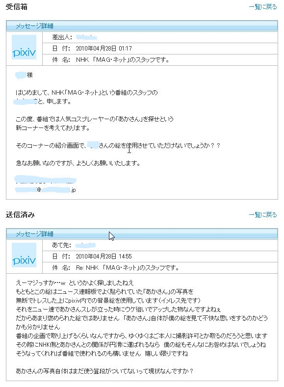 NHKがあかさんのイラストを描いた人に使用許可を求めるのサムネイル画像
