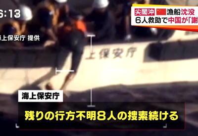 海保が中国漁船救助「肝心なときに中国公船はどこに行った」中国ネットで批判相次ぐのサムネイル画像