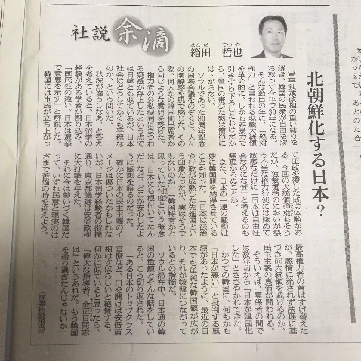 【衝撃】朝日新聞「今の日本は北朝鮮化してる」のサムネイル画像
