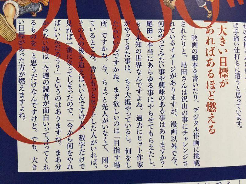 尾田栄一郎「ワンピースよりヒットした漫画は存在しない。僕はどこを目指せばいいんだ…」のサムネイル画像