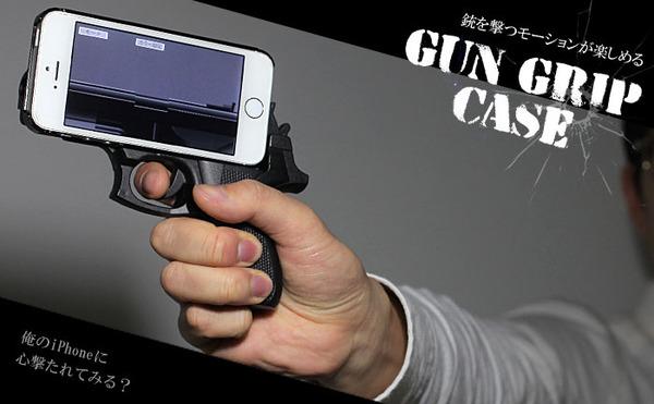 【閲覧注意】警察がスマホを銃と見間違えた結果・・・のサムネイル画像