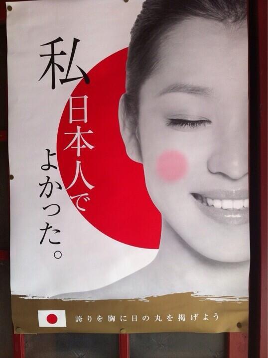 【悲報】私、日本人でよかったのモデル、韓国風メイクを施した中国人だったwwwwwwwwwwwwwwのサムネイル画像