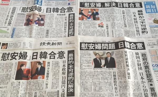 【日韓合意】韓国の慰安婦合意反故「背景に東京裁判史観あり」との指摘 のサムネイル画像