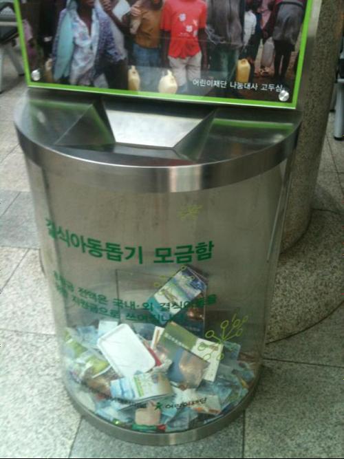 【画像】 韓国の募金箱をご覧ください。のサムネイル画像