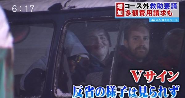 【衝撃】スキー場でコース外に出た外国人9人が救助要請 → 多額な救助費用を全額請求へwwwwwwwwwwwwwのサムネイル画像
