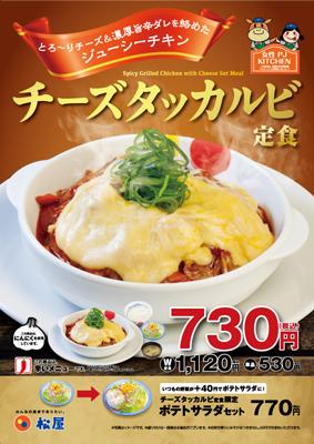 【松屋】女性社員考案新メニュー「チーズタッカルビ定食」のサムネイル画像
