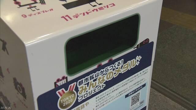 東京都「オリンピック用のメダル作りたいんで、いらない携帯電話や家電ください!!」 のサムネイル画像