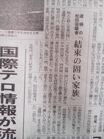 神戸・少年殺傷事件で犯人は凶器を一切使わずに殺害したと供述のサムネイル画像