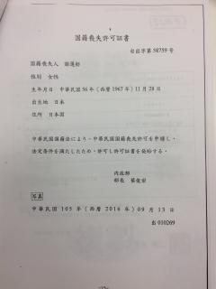 池田信夫「蓮舫代表は国籍離脱について嘘をついている」のサムネイル画像