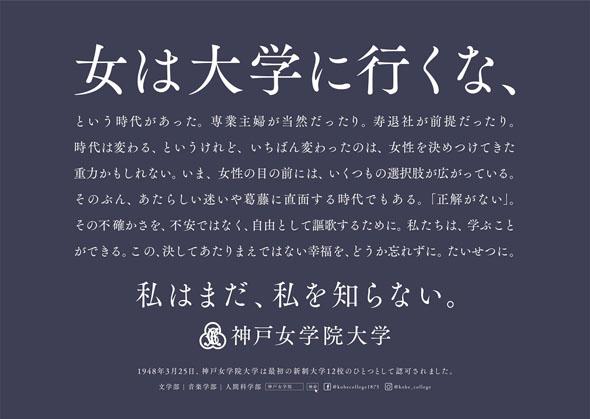 【女は大学に行くな】神戸女学院大学の広告が話題にwwwwwwwwww のサムネイル画像