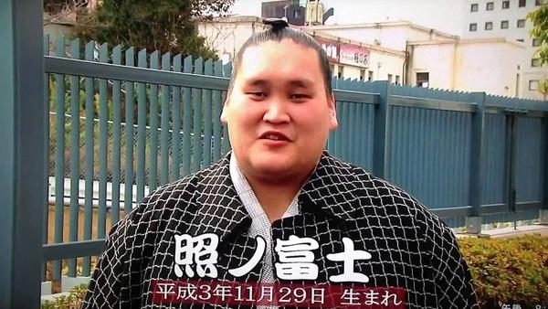 【驚愕】大関・照ノ富士に「モンゴル帰れ」がヘイトスピーチかどうか調査へwwwwwwwwwwwwwwのサムネイル画像