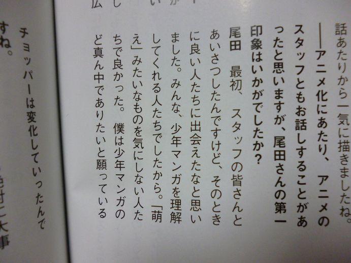尾田栄一郎「ワンピのアニメスタッフは萌えを気にしない人でよかった」のサムネイル画像