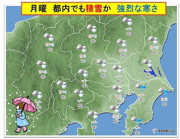 【悲報】23区も積雪か 関東で22日大雪の恐れwwwwwwwwwwwwwwのサムネイル画像