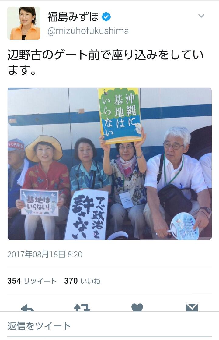 【悲報】社民党の福島みずほ、道交法違反で警察に強制排除され発狂中wwwwwwwwwwwwwwのサムネイル画像