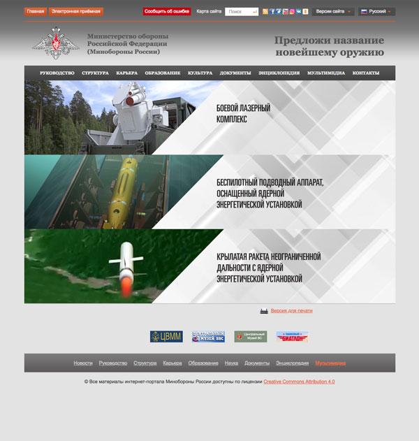 【動画】「全世界を射程におさめる」ロシアの最新兵器、愛称を一般公募wwwwwwwwwwのサムネイル画像