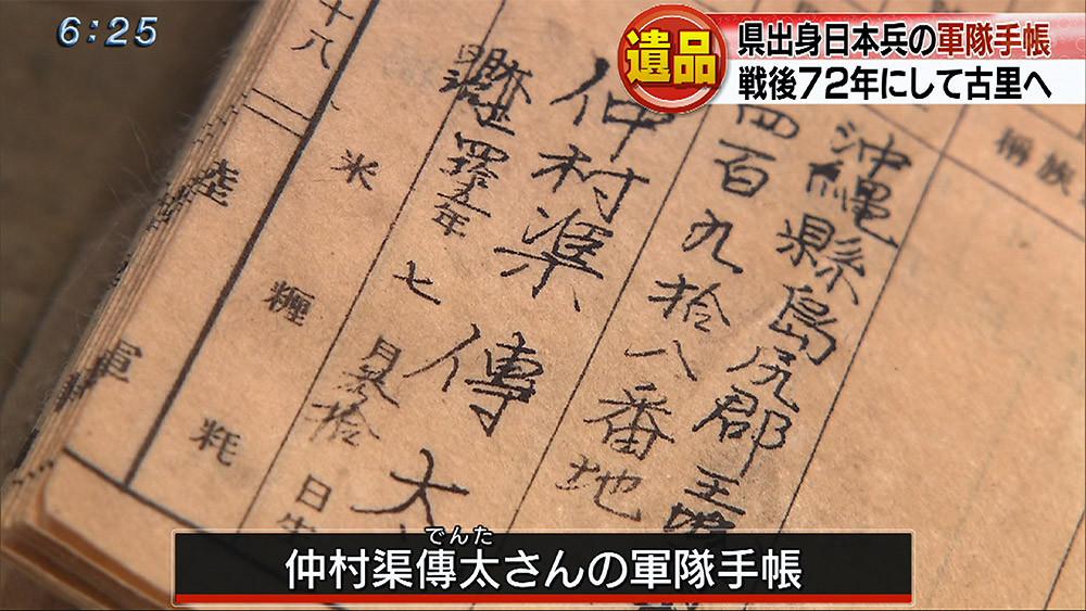 「まるで奇跡」日本兵の軍隊手帳、アラスカで見つかるのサムネイル画像