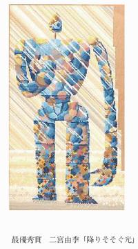 障害者がラピュタのロボットを模写しただけで最優秀賞。しかし取り消しにのサムネイル画像