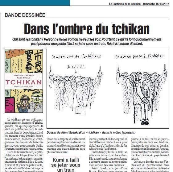 【衝撃】毎日「6年間」山手線で痴漢に遭い続けた日本人女性、フランスで本を出版した結果wwwwwwwwのサムネイル画像