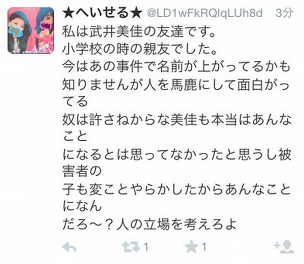 Twitterに実名と制服姿の顔写真を晒された女子中学生「私は川崎国と関係ないのに…」外出不能にのサムネイル画像