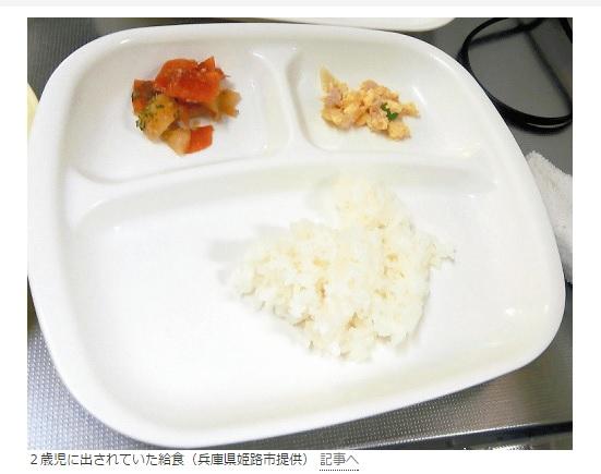 母「なぜか体重が増えない・・・」→ 犬猫の並の給食を出していたキチガイ保育所が炎上wwwwwwwwwwwwwwwのサムネイル画像