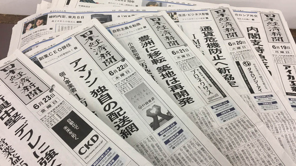 【悲報】新聞離れが進んだ結果・・・のサムネイル画像