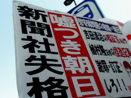 【悲報】朝日記者「この1年間、嘘つき新聞と言われてきた」 のサムネイル画像