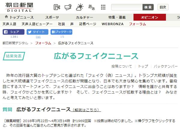 【悲報】朝日新聞が「フェイクニュース」調査へwwwwwwwwwwwwwwwwのサムネイル画像