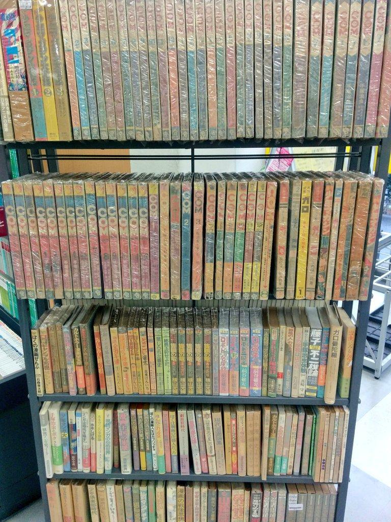 ブックオフに雑誌「COM」や昔の貴重な漫画や古書などが大量に投げ売りされるwwwwwwwwwwのサムネイル画像