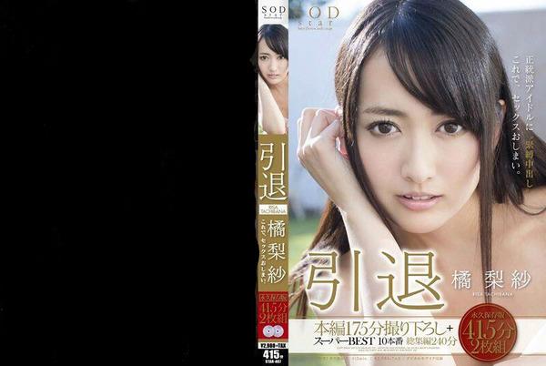 【悲報】元AKB48で人気セクシー女優の橘梨紗(20)が引退!!!!!!!!のサムネイル画像