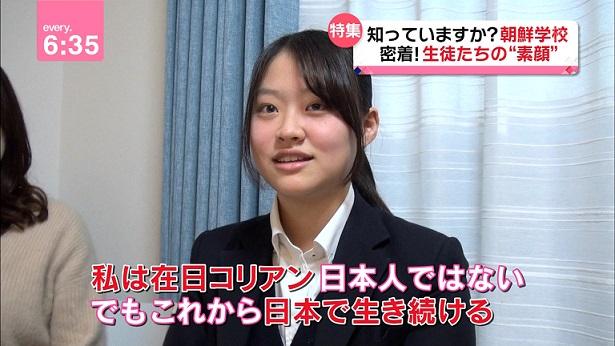 【日テレ】朝鮮学校生徒「私は在日コリアン、日本人ではない。でもこれから日本で生き続ける」のサムネイル画像