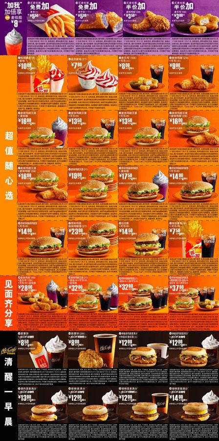 中国でマクドナルドの原価表が流出!!のサムネイル画像