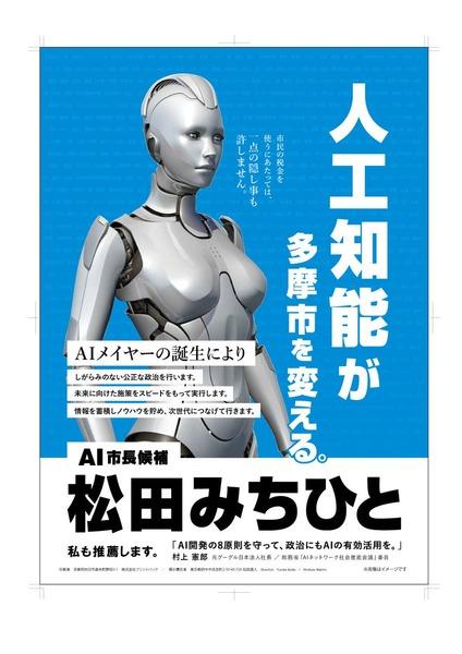 【東京】多摩市長選に「ロボット政治家」が立候補へwwwwwwwwのサムネイル画像