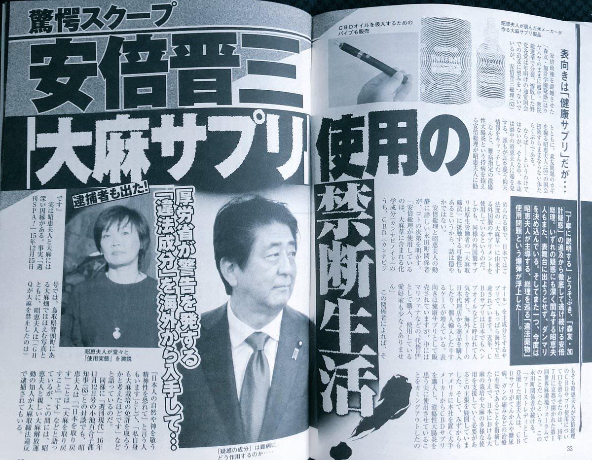 【速報】安倍首相に「違法薬物」使用疑惑かwwwwwwwwwwwwのサムネイル画像