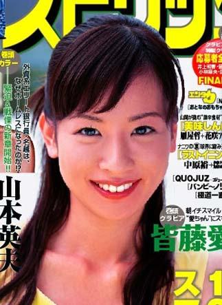 皆藤愛子が韓国で遭ったレイプ未遂の発言に韓国人激怒「公人が言うべき事ではない」のサムネイル画像