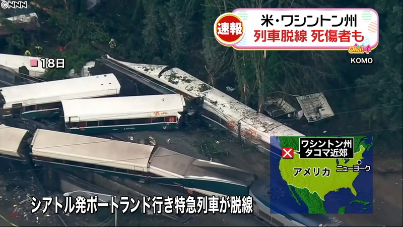 【速報】アメリカワシントン州で「特急列車」が脱線事故、大惨事へ・・・のサムネイル画像