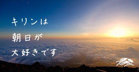 【エイプリールフール】キリンTwitter「朝日が大好きです」「札幌が大好きです」のサムネイル画像