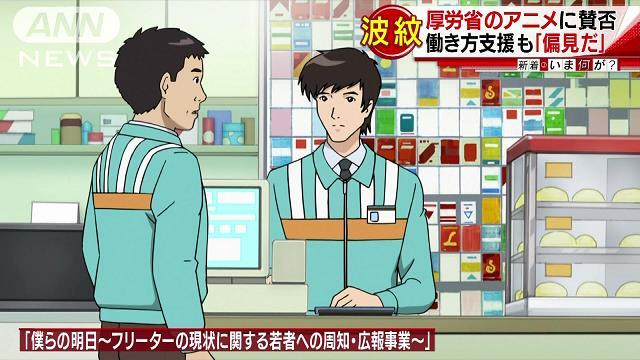 【物議】フリーターの実態か偏見か 厚生労働省が「働き方を支援」するアニメを制作wwwwwwwwwのサムネイル画像