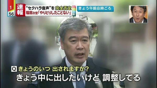 【衝撃】福田事務次官の音声データ、合成の可能性が濃厚にwwwwwwwwwwのサムネイル画像
