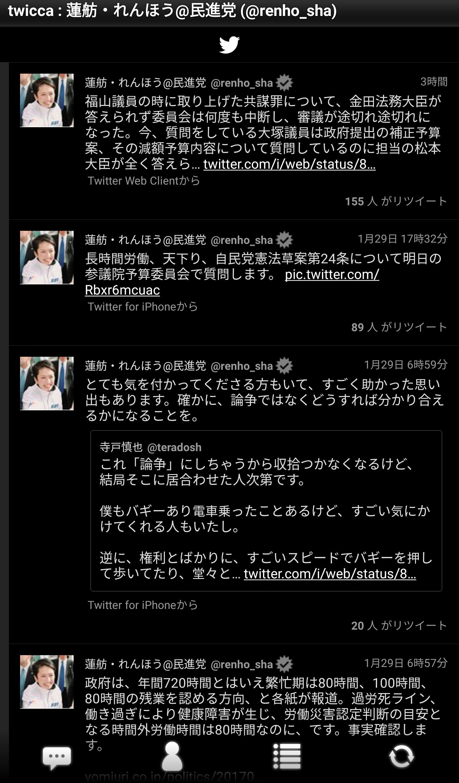 【悲報】ネトウヨ「蓮舫、国会中にツイッターww」← 秘書でしたwwwwwwwwwwwwwwwwwwwwwwのサムネイル画像