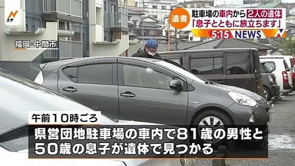 【悲報】半身不随の息子と父が車内で自殺 → 練炭と遺書が見つかる・・・のサムネイル画像