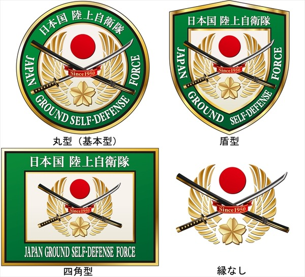 陸上自衛隊の新エンブレム「桜刀」がかっこいいのサムネイル画像