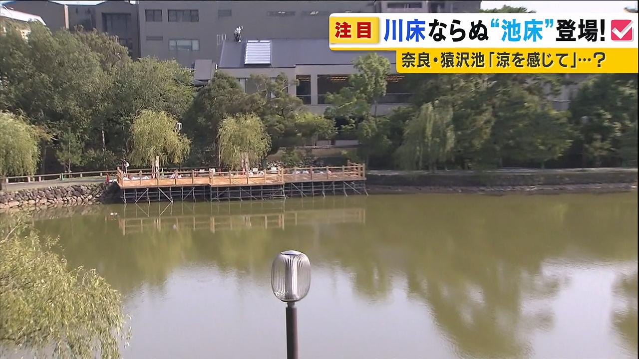 【画像】京都の川床を意識して奈良が気合を入れて池床を製作 → その結果・・・のサムネイル画像