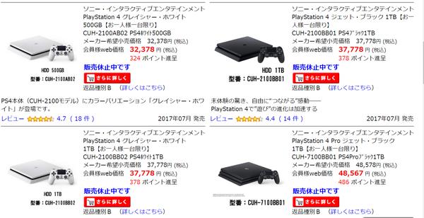 【悲報】いったい何が?! PS4が販売休止にwwwwwwwwwwwwwのサムネイル画像