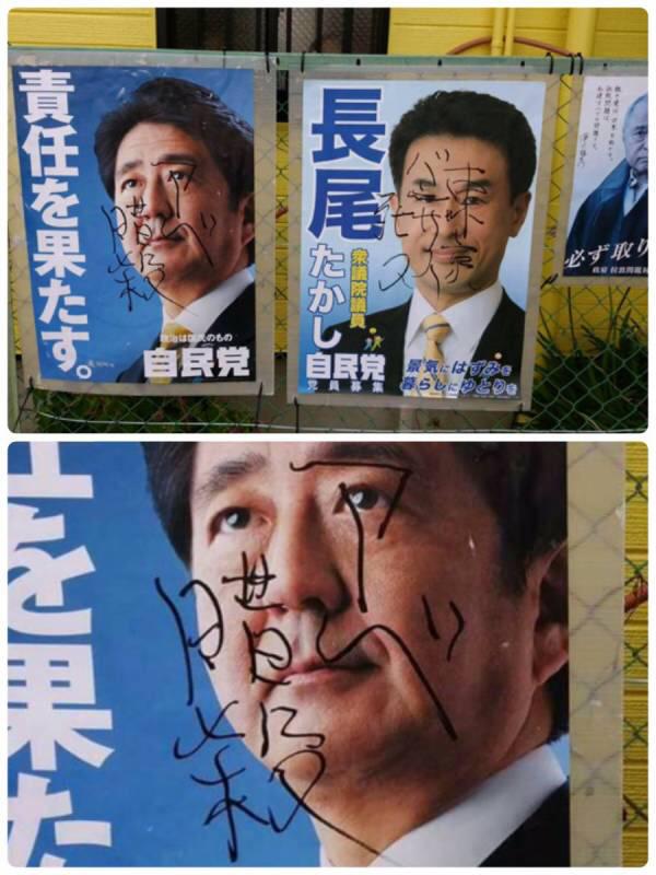 【悲報】自民党の選挙ポスターに落書きwwwwwwwwwwwwwwのサムネイル画像