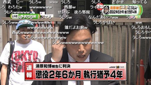 覚せい剤取締法違反に問われた清原和博被告に有罪判決!懲役2年6月 (執行猶予4年)のサムネイル画像