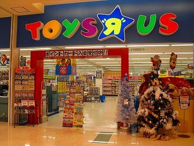 【衝撃】アメリカでは没落したのに、日本トイザらスが積極出店に転じた理由wwwwwwwwwwwwwww