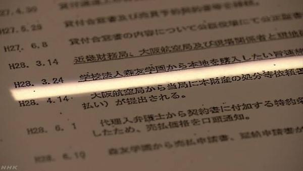 【速報】財務省文書、「ある日」の記述が全て削除されていた… 財務省ヤバすぎwwwwwwwwwwwのサムネイル画像