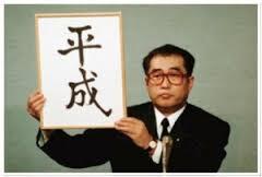 池田信夫「もう元号はやめない?使ってんの台湾と北朝鮮ぐらいだし」← これは正論ですな・・・のサムネイル画像